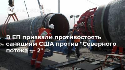 """В ЕП призвали противостоять санкциям США против """"Северного потока — 2"""""""