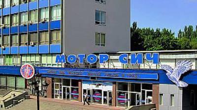 МИД Китая прокомментировал национализацию Украиной завода «Мотор Сич»