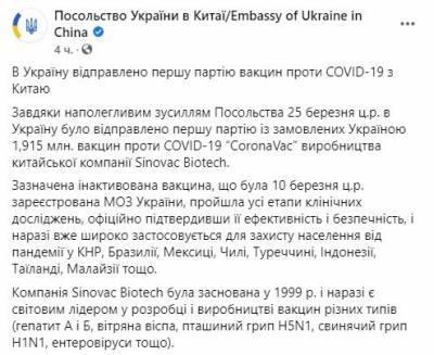 Китай отправил в Украину партию вакцины CoronaVac