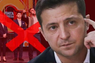 Зеленский лично запретил «Лигу смеха» в России – СМИ