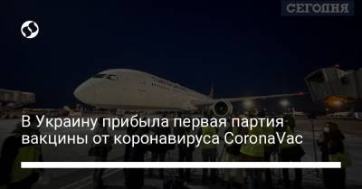 В Украину прибыла первая партия вакцины от коронавируса CoronaVac