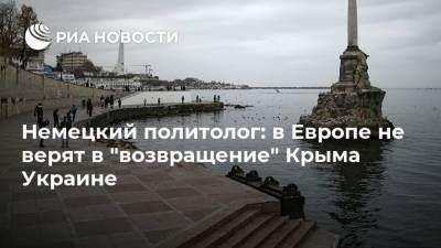 """Немецкий политолог: в Европе не верят в """"возвращение"""" Крыма Украине"""
