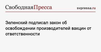 Зеленский подписал закон об освобождении производителей вакцин от ответственности