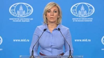 Захарова: украинские санкции против России идут вразрез с принципами свободы слова