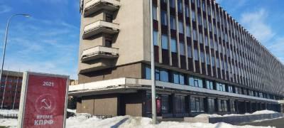 ДАВАЙТЕ ВЫБИРАТЬ: КПРФ выдвинет на должность главы Петрозаводска того, кого выберут сами жители