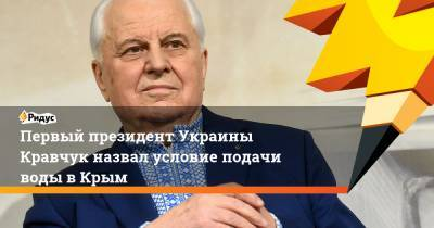 Первый президент Украины Кравчук назвал условие подачи воды вКрым