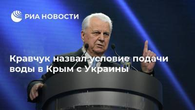 Кравчук назвал условие подачи воды в Крым c Украины