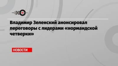 Владимир Зеленский анонсировал переговоры с лидерами «нормандской четверки»