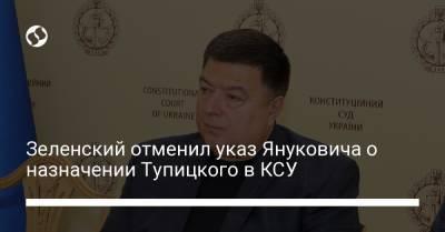 Зеленский отменил указ Януковича о назначении Тупицкого в КСУ