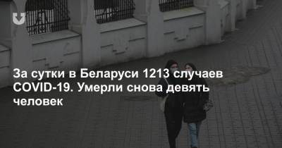 За сутки в Беларуси 1213 случаев COVID-19. Умерли снова девять человек