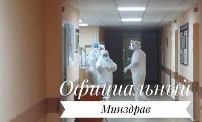 Девять человек с ковидом скончались в Беларуси за минувшие сутки