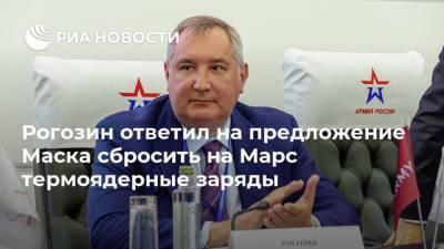 Рогозин ответил на предложение Маска сбросить на Марс термоядерные заряды