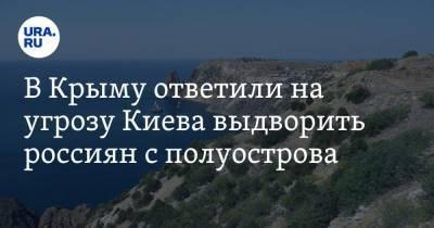 В Крыму ответили на угрозу Киева выдворить россиян с полуострова