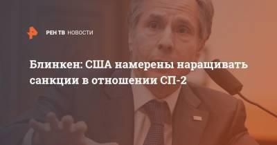 Блинкен: США намерены наращивать санкции в отношении СП-2