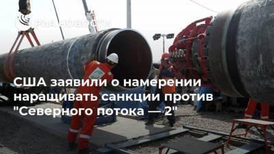 """США заявили о намерении наращивать санкции против """"Северного потока — 2"""""""