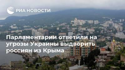 Парламентарии ответили на угрозы Украины выдворить россиян из Крыма