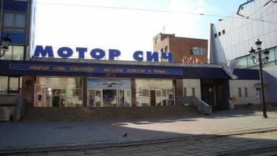 """Бывший премьер Украины рассказал, как Киев отдал """"Мотор Сич"""" китайским инвесторам"""
