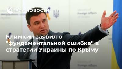 """Климкин заявил о """"фундаментальной ошибке"""" в стратегии Украины по Крыму"""
