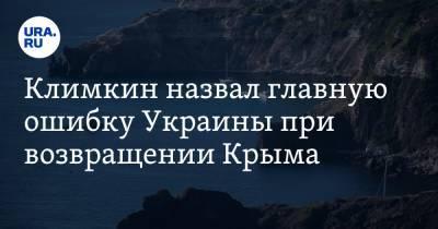 Климкин назвал главную ошибку Украины при возвращении Крыма