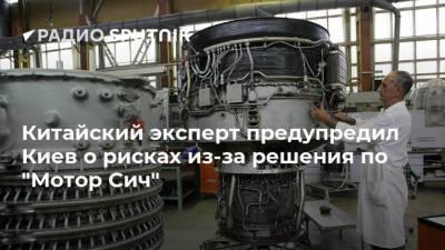 "Китайский эксперт предупредил Киев о рисках из-за решения по ""Мотор Сич"""