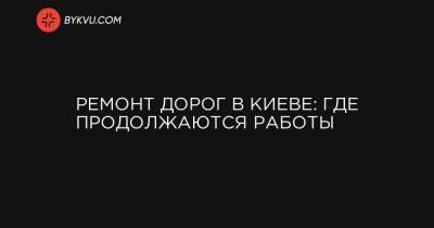 Ремонт дорог в Киеве: где продолжаются работы