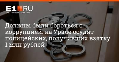 Должны были бороться с коррупцией: на Урале осудят полицейских, получивших взятку 1 млн рублей