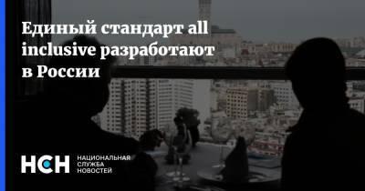 Единый стандарт all inclusive разработают в России
