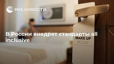 В России внедрят стандарты all inclusive