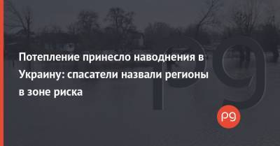 Потепление принесло наводнения в Украину: спасатели назвали регионы в зоне риска
