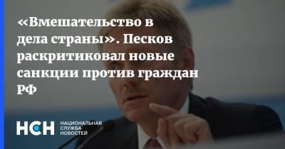 «Вмешательство в дела страны». Песков раскритиковал новые санкции против граждан РФ