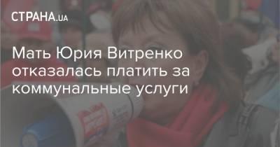 Мать Юрия Витренко отказалась платить за коммунальные услуги