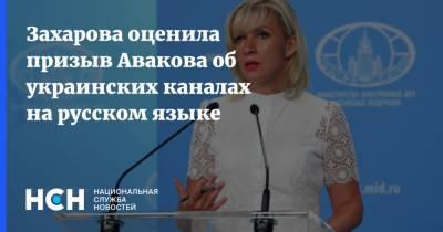 Захарова оценила призыв Авакова об украинских каналах на русском языке