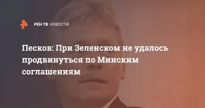 Песков: При Зеленском не удалось продвинуться по Минским соглашениям