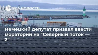 """Немецкий депутат призвал ввести мораторий на """"Северный поток — 2"""""""