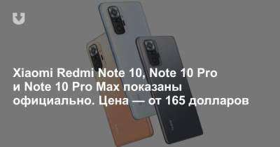 Xiaomi Redmi Note 10, Note 10 Pro и Note 10 Pro Max показаны официально. Цена — от 165 долларов