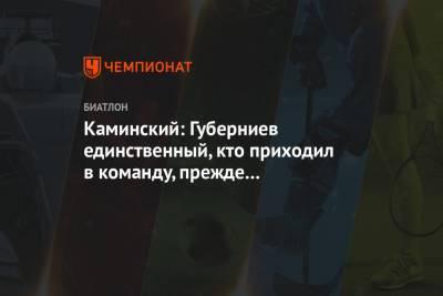 Каминский: Губерниев единственный, кто приходил в команду, прежде чем открывать рот по ТВ