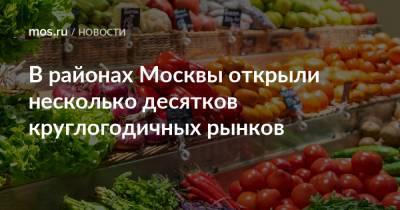 В районах Москвы открыли несколько десятков круглогодичных рынков