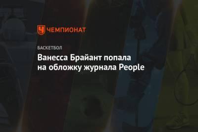 Ванесса Брайант попала на обложку журнала People