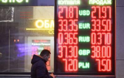 Что будет с курсом гривны в 2021 году: НБУ дал прогноз притока капитала в Украину. Новости Украины (вчера, сегодня, сейчас) от News-Life (официальный сайт Ньюс-Лайф)