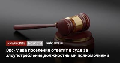 Экс-глава поселения ответит в суде за злоупотребление должностными полномочиями
