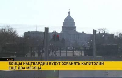 Капитолий будут усиленно охранять ещё два месяца