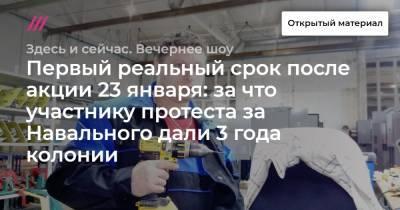 Первый реальный срок после акции 23 января: за что участнику протеста за Навального дали 3 года колонии
