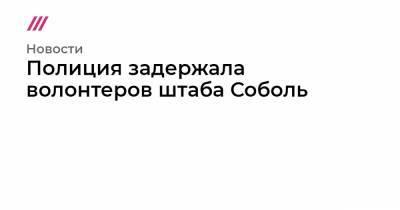 Полиция задержала волонтеров штаба Соболь