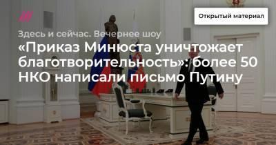 «Приказ Минюста уничтожает благотворительность»: более 50 НКО написали письмо Путину