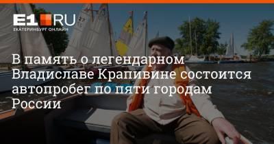 В память о легендарном Владиславе Крапивине состоится автопробег по пяти городам России