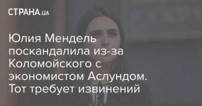 Юлия Мендель поскандалила из-за Коломойского с экономистом Аслундом. Тот требует извинений
