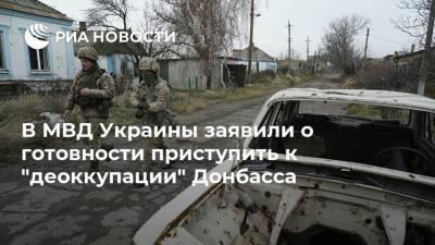 """В МВД Украины заявили о готовности приступить к """"деоккупации"""" Донбасса"""