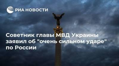 """Советник главы МВД Украины заявил об """"очень сильном ударе"""" по России"""