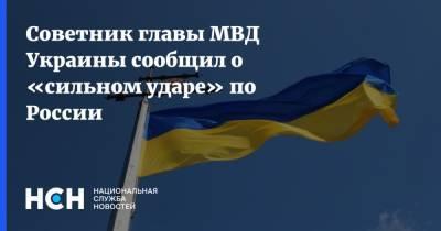 Советник главы МВД Украины сообщил о «сильном ударе» по России