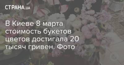 В Киеве 8 марта стоимость букетов цветов достигала 20 тысяч гривен. Фото